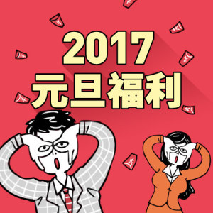 2017年人人秀元旦福利