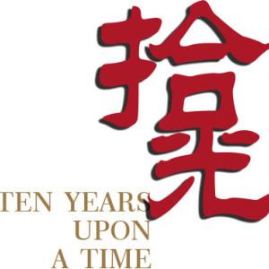 邀您共赴九派10周年庆典晚会