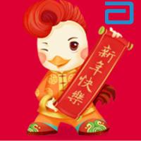 雅培|新年促销欢庆元旦