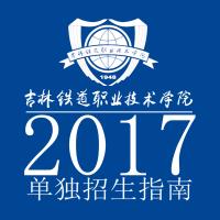 2017吉林铁道职业技术学院单独招生指南