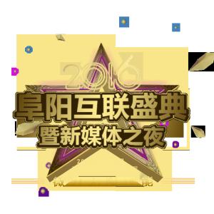 2016阜阳互联盛典暨新媒体之夜邀请函