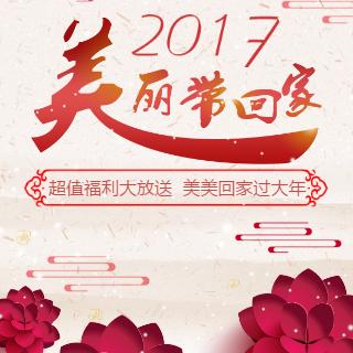 2017年春节活动祝福卡拜年