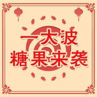 年味年货糖果弹幕来袭中国风剪纸灯笼花边吉祥如意