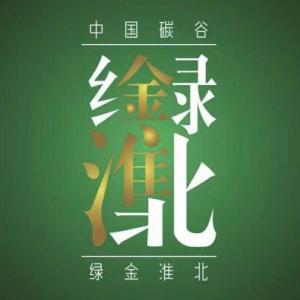 你有一份来自淮北市委、市政府的新年礼物