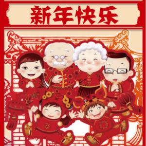 新年快乐全家福贺卡