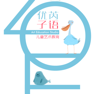 优芮子语儿童艺术教育