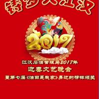 江汉石油管理局2017年迎春文艺晚会现场——直播