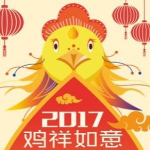 制作你的新年专属海报,吉祥如意!
