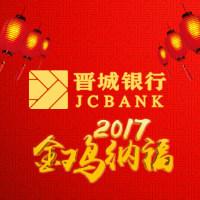 发弹幕送祝福,晋城银行给您拜年!