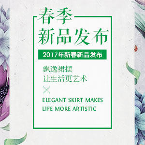 3.8女人节 春季新品发布