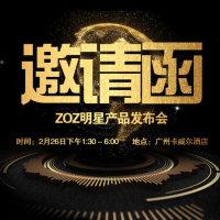 ZOZ明星产品发布会