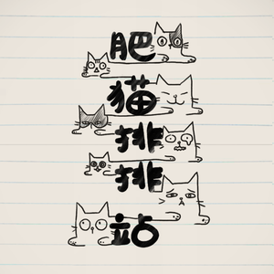 肥猫排排站