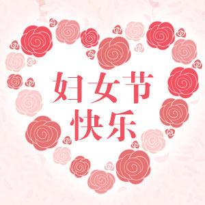 3.8妇女节快乐