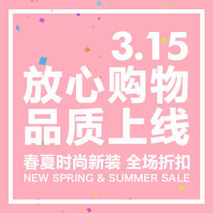 3.15放心购 春夏新装上架