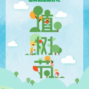 你收到一个植树节投票活动的邀请