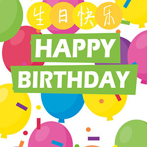生日快乐哦