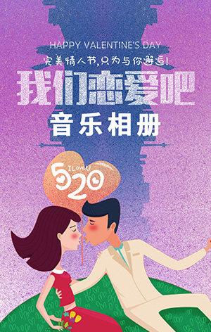 音乐相册  520爱情告白