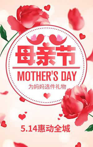 母亲节  惠动全城