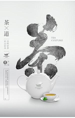 茶叶产品介绍