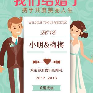 邀请您参加我们的婚礼!