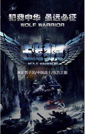 战狼2经典语录