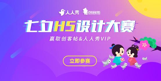 七夕H5設計大賽-人人秀&創客帖