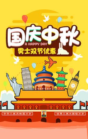 国庆中秋节日促销活动