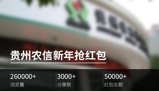 贵州农信.jpg