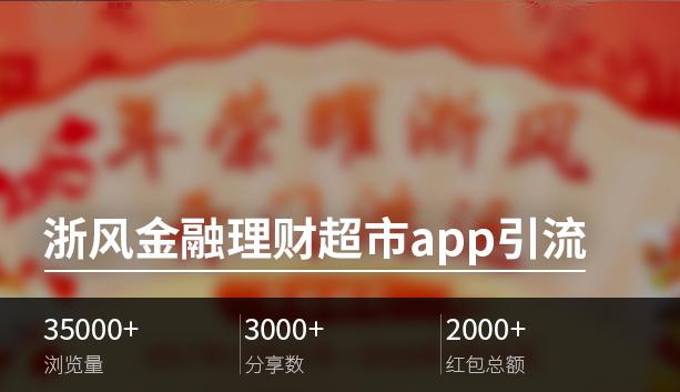 浙风金融i.jpg