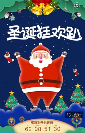 圣诞狂欢趴邀请函