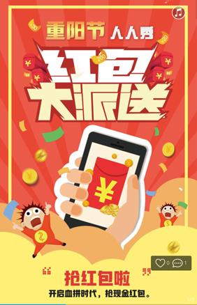 重阳节微信抢hong包