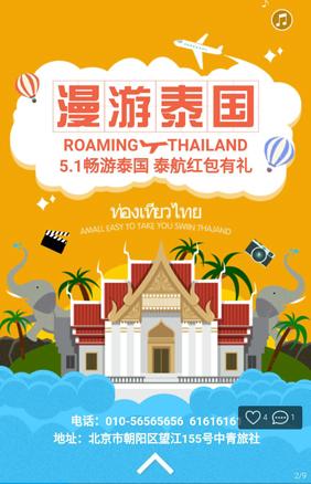 东南亚旅游hong包模版