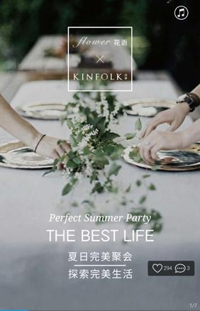 THE BEST LIFE 夏日完美聚会