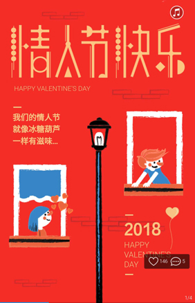 情人节快乐 Happy Valentine's Day