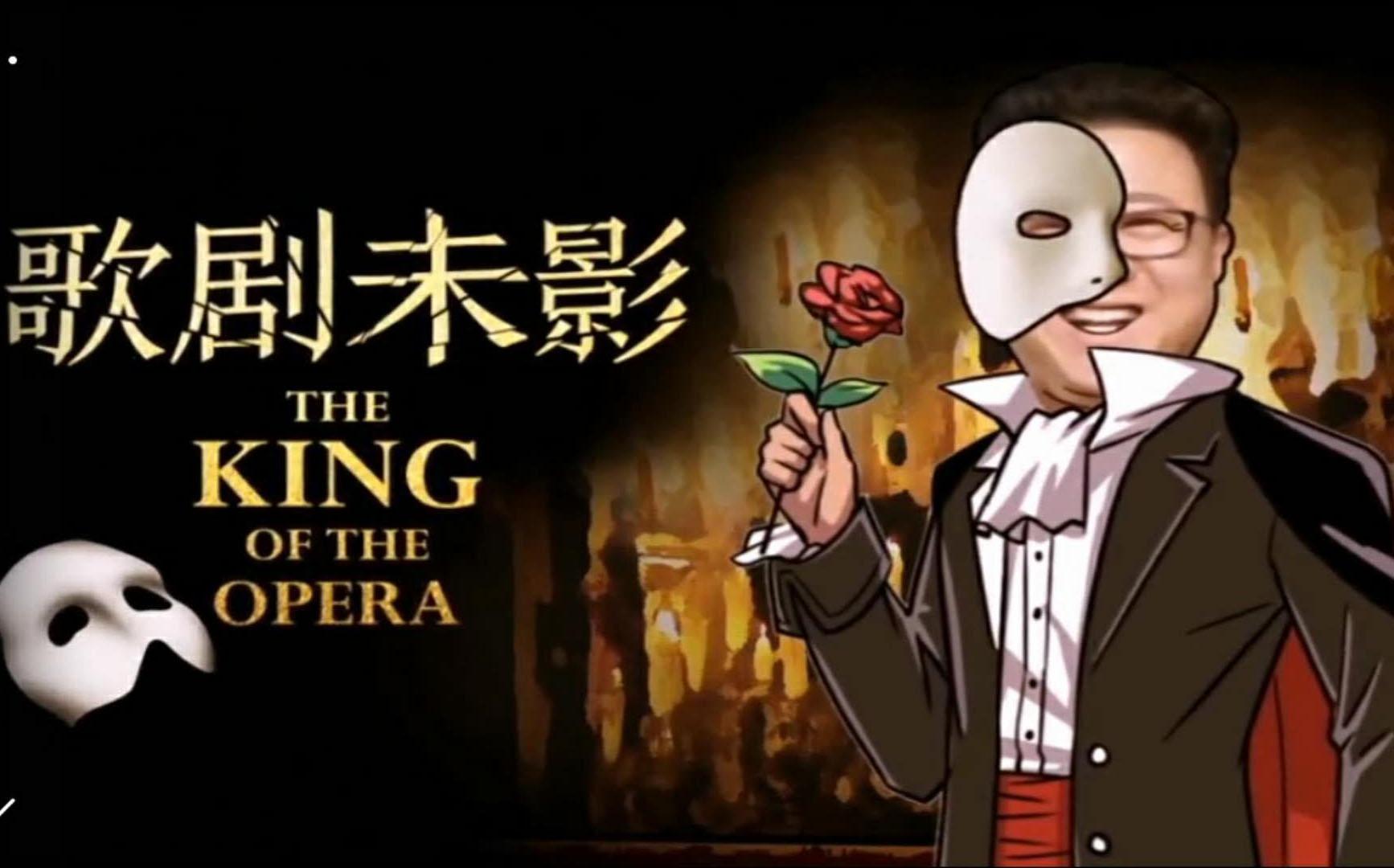 网易:丁三石挑战经典歌剧