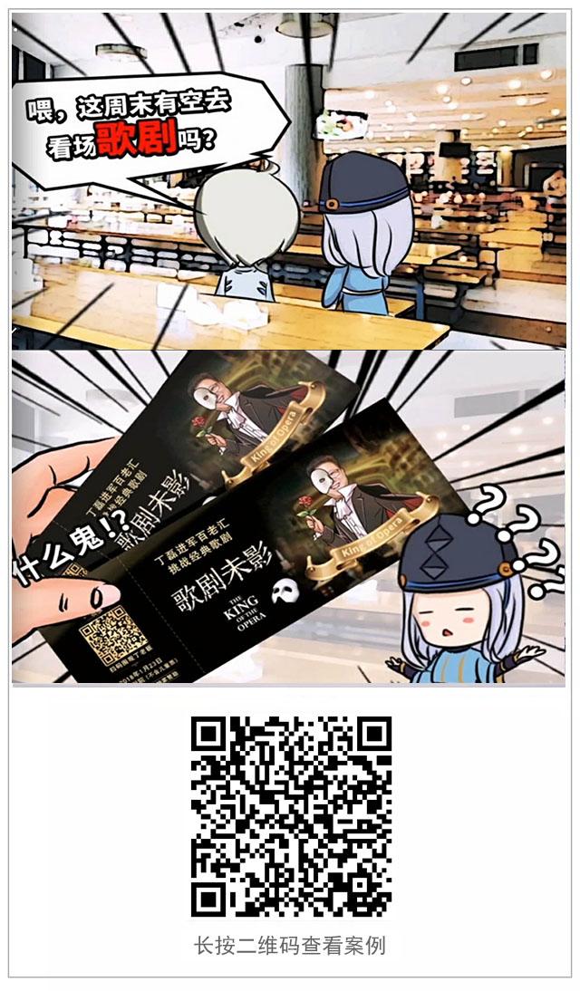 网易丁三石歌剧案例.jpg