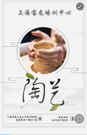 陶瓷工艺课招生