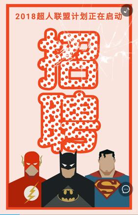 超人联盟计划正在启动