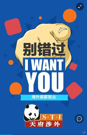 别错过,I WANT YOU