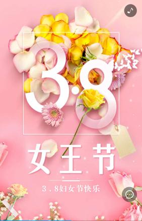 妇女节祝福贺卡