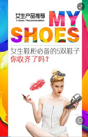 女鞋推荐1-P01