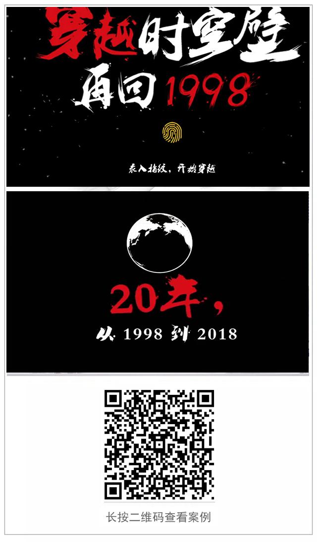 搜狐20年案例.jpg