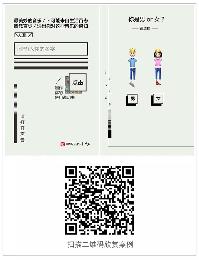 网易-使用说明书案例.png