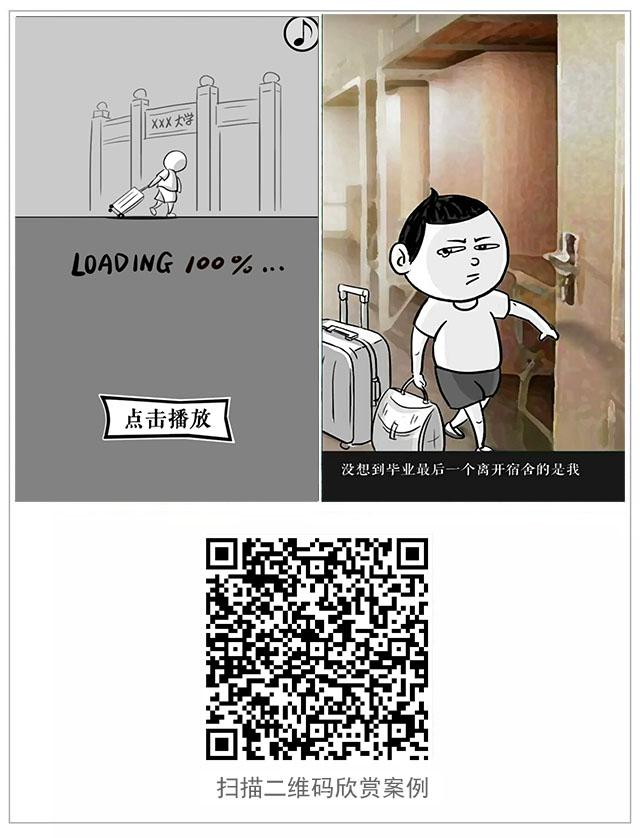 不朽凡人毕业案例.jpg