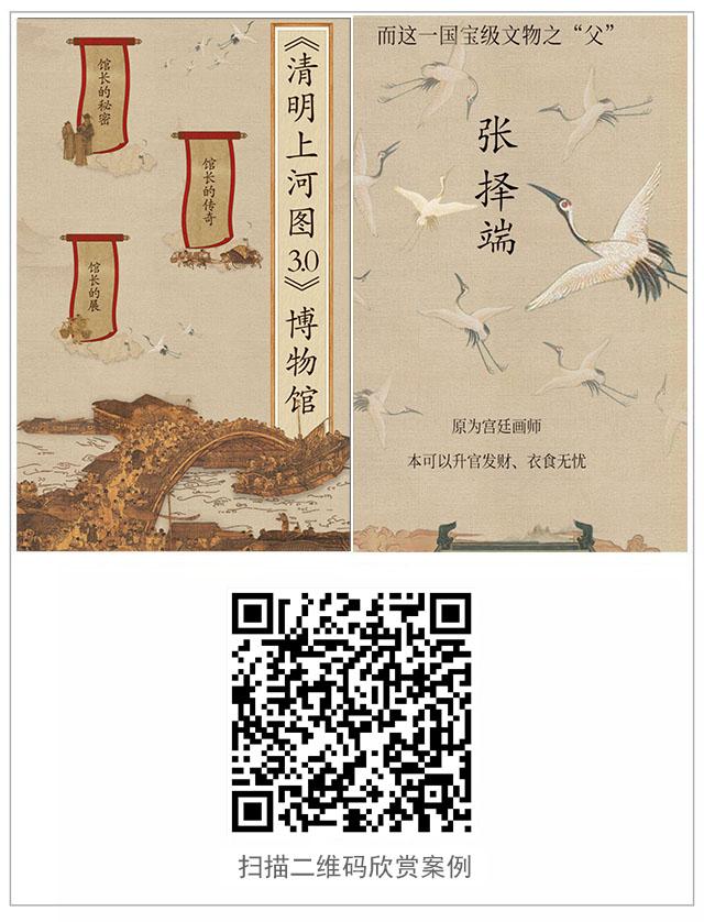 故宫博物院清明上河图案例.jpg