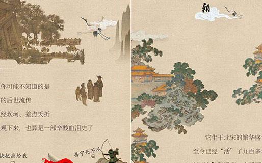 故宫博物院:《清明上河图3.0》博物馆