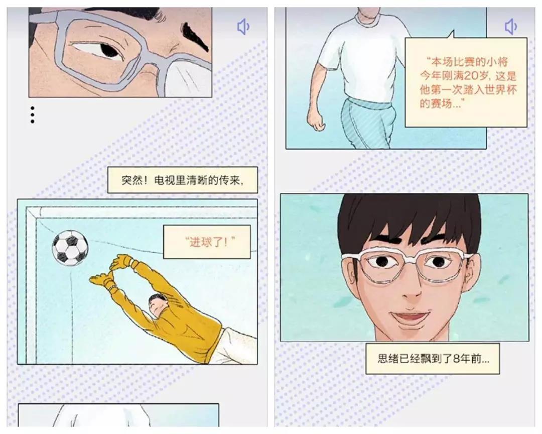 京东h5:局里局外的球迷人生 [人人秀]