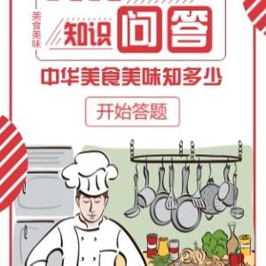 中华美食美味知识竞赛问·答