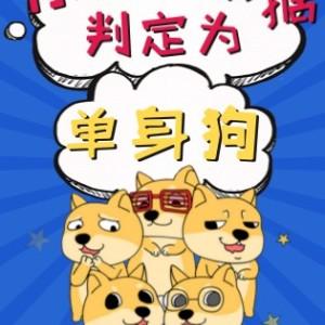 #分享人昵称#被大数据判定为单身狗