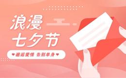 七夕节,假装自己有个男朋友!